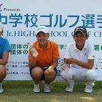全国高等学校、中学校ゴルフ選手権