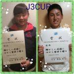 兵庫県高等学校 中学校ゴルフ選手権秋季大会予選