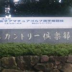 日本女子アマチュアゴルフ選手権 競技