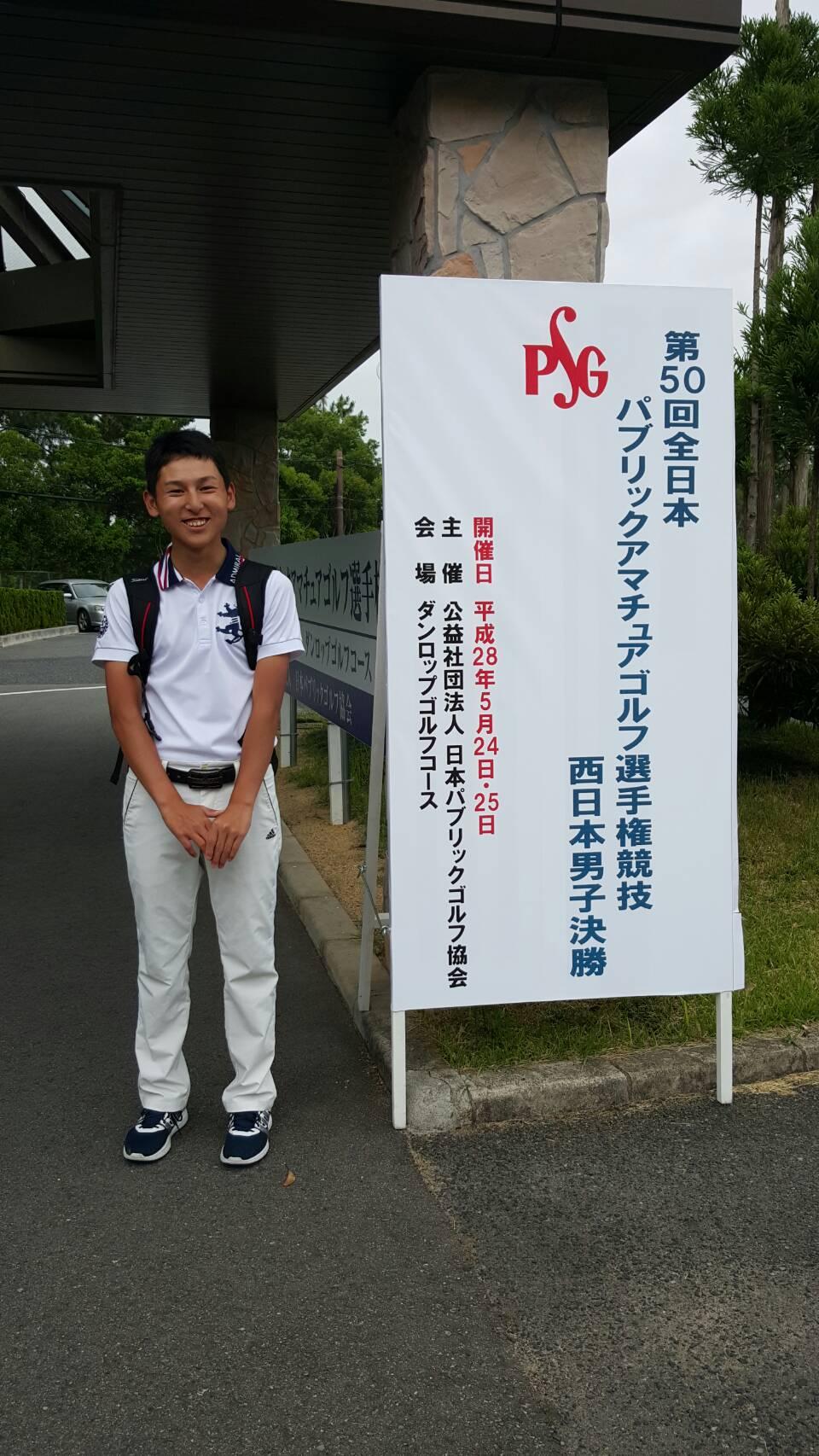 ゴルフ 選手権 パブリック 平成30年度 東日本ミッドアマチュアゴルファーズ選手権 公益社団法人