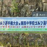 兵庫県中学校ゴルフ選手権大会